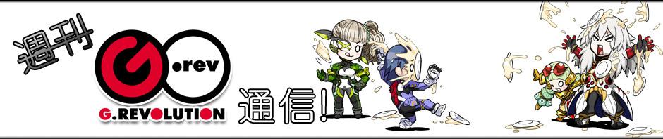 グレフ通信 blog版   ゲームメー...